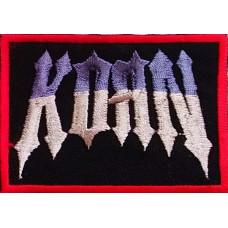 Patch Korn №4