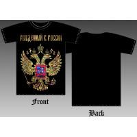 T_shirt Born in Russia