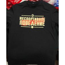 T_shirt Неспортивное поведение